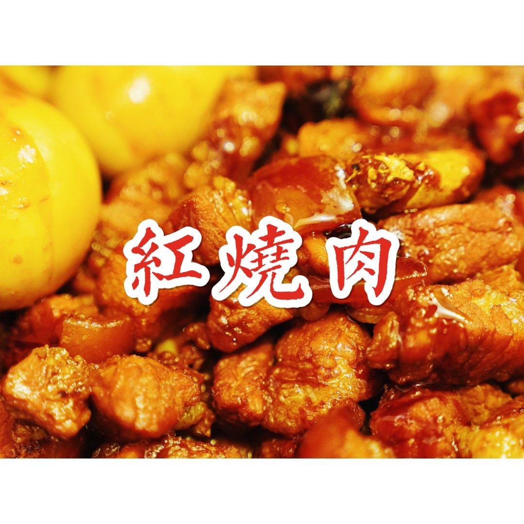 👩🏼🍳 家传菜谱之红烧肉 🥘