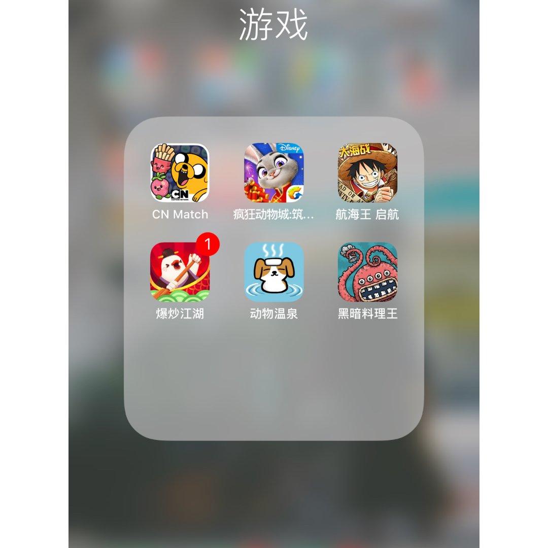 分享一下手机里剩下的游戏