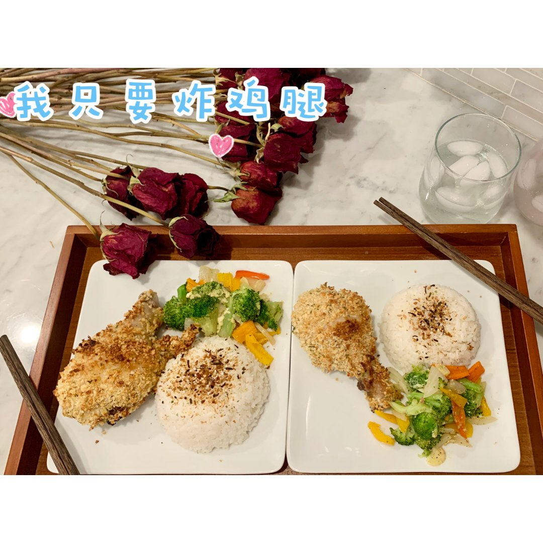 美食不間斷-99 快手炸雞腿🍗+炒時蔬🥦...