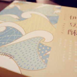 【中秋快乐🎑】生计伊豆酥