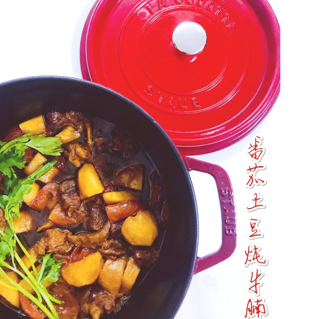 ❤️开年大红色—西红柿土豆炖牛腩❤...
