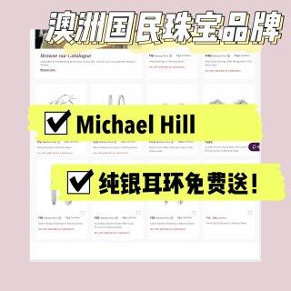 🙋🏻♀️澳洲Michael Hill耳...