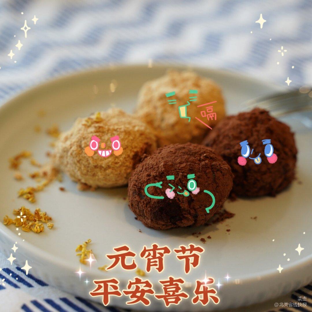 今年汤圆这么吃🏮擂沙汤圆 • 酥皮...