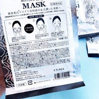 日本魔镜医药部面膜|Mirrors Ma...