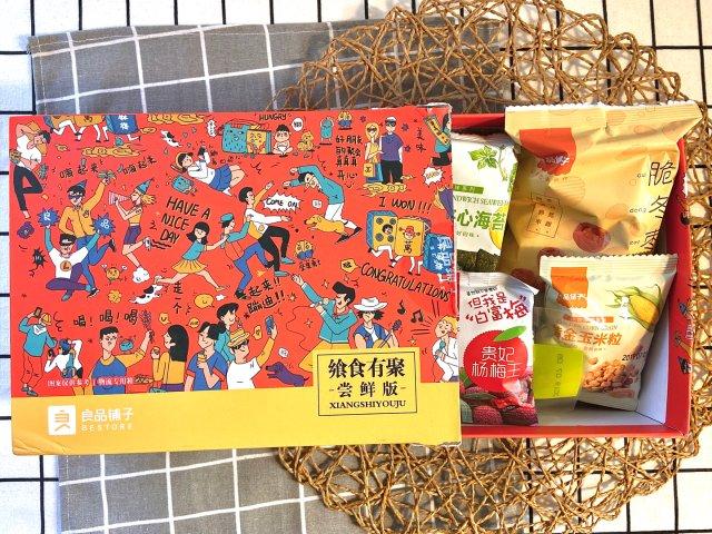 【良品铺子】零食大礼包🤗 尽情享受...
