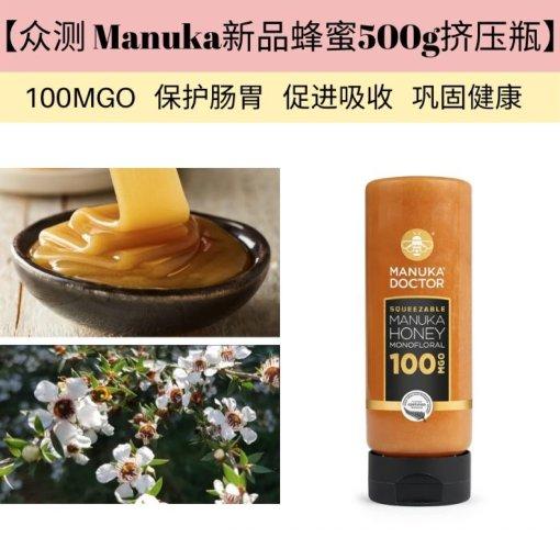 【众测】Manuka新品蜂蜜500g挤压瓶!