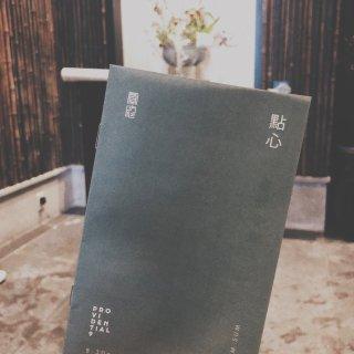早茶推薦🍵鳳庭 - Providenti...