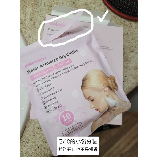 【微众测】一般肤质🉑但敏感肌不🉑的Winner洁面巾