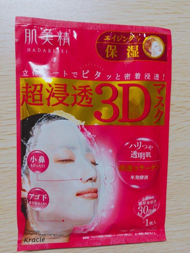 面膜推荐--肌美精3D保湿面膜让你...