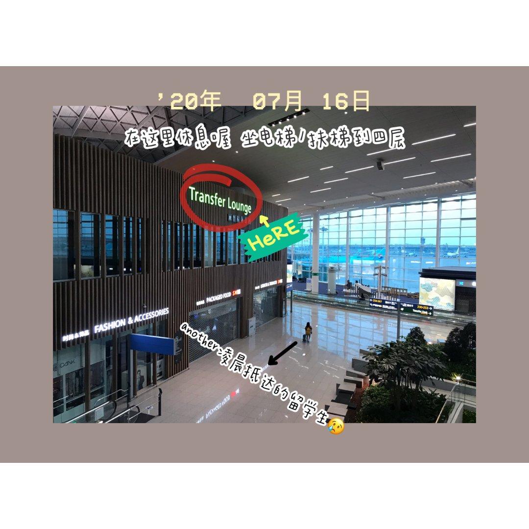 跟着我仁川T2航站楼半日游 par...