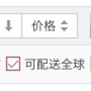 这一次要的就是中国制造:京东反向海淘体验