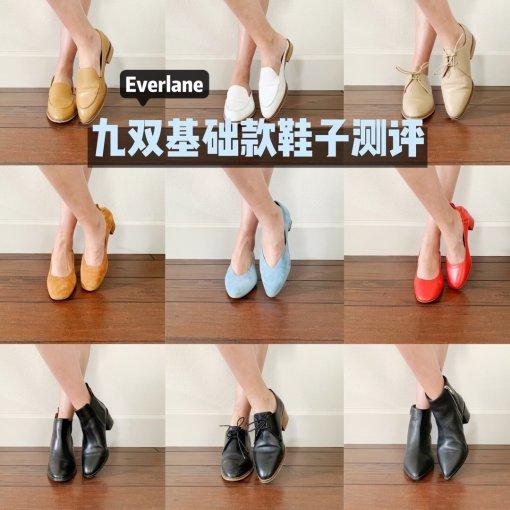 九双Everlane,到底谁最好穿 by 刘小被儿不是盖的
