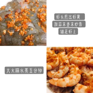 是日晚餐 | 虾黄蒜蓉粉蒸虾🦐❹...