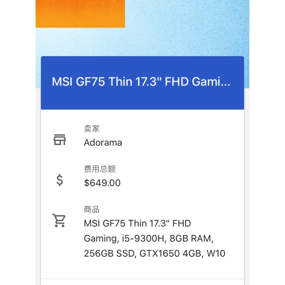 花钱使我进步🌚最终撸了微星gf75