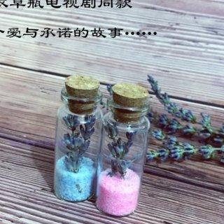 同学你也有一个薰衣草瓶吗?...