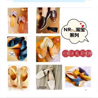 NR 淘宝省钱小总结:😀买鞋不能停👠...