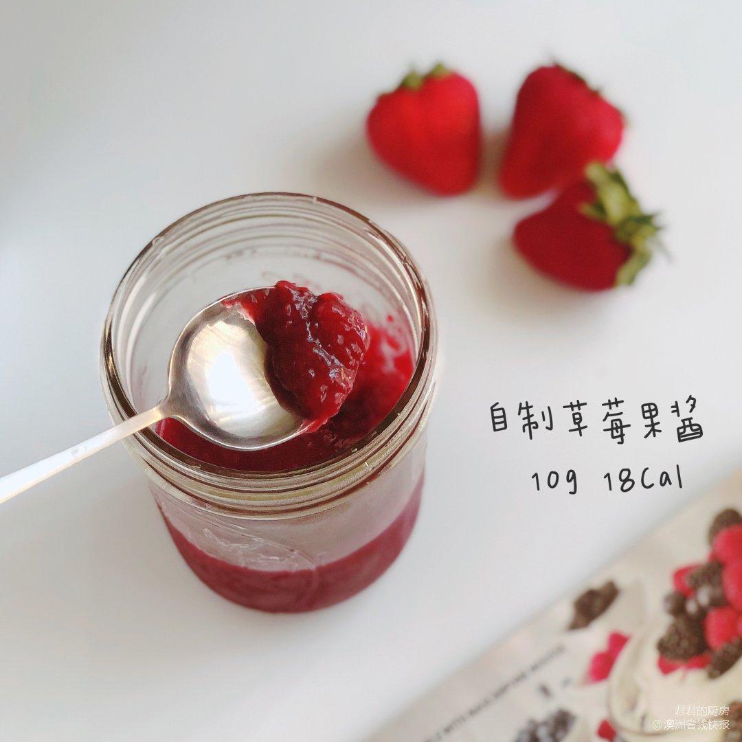 甜点|香香甜甜的草莓酱自己做🍓