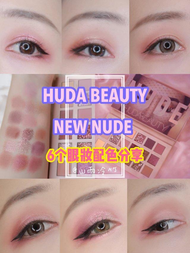 Huda Nude眼影盘6个眼妆分...