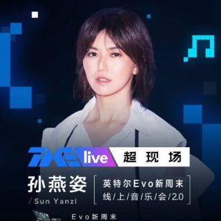 孙燕姿线上音乐会🎼10.24开唱 大家预...