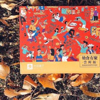 【秋天的礼物】良品铺子