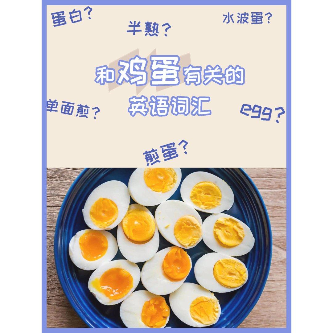 鸡蛋的部位、烹饪、生熟英文表达!...