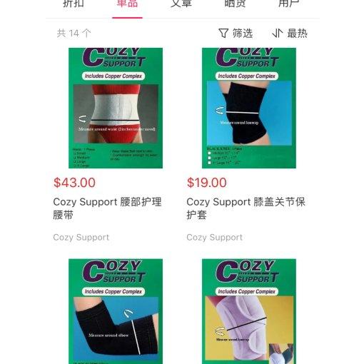 微众测|Cozy Support关节护理