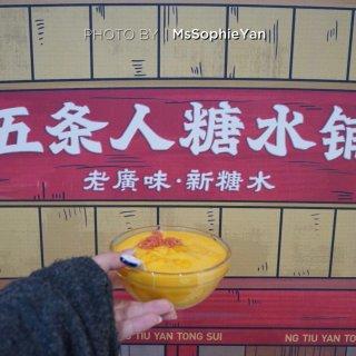 宅家打个卡 想念伦敦中国城的糖水铺...