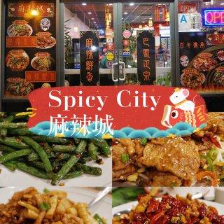 美食|Spicy City麻辣城 舌尖上的燃情美味🌶🔥