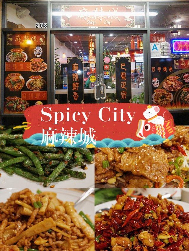 美食|Spicy City麻辣城 ...