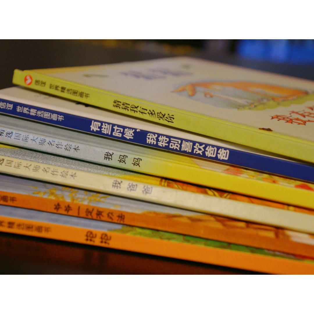 推荐几本很棒的儿童绘本
