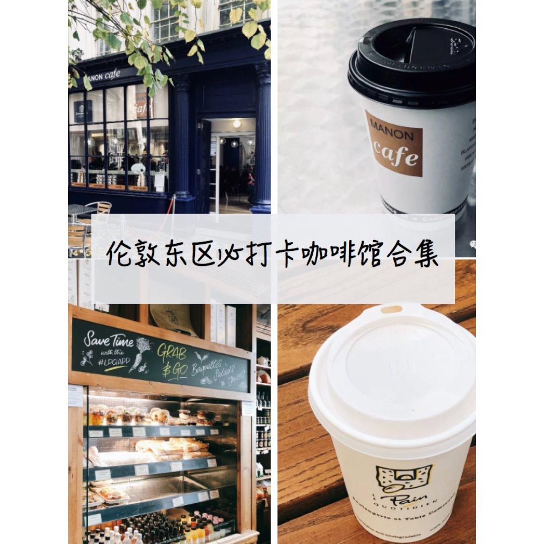 伦敦,伦敦咖啡