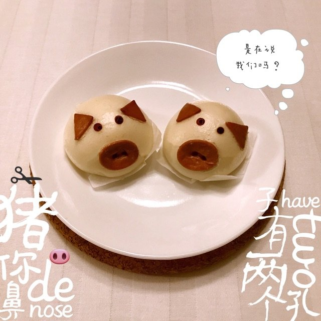 猪猪包。今天来吃小猪猪?啦<br ...