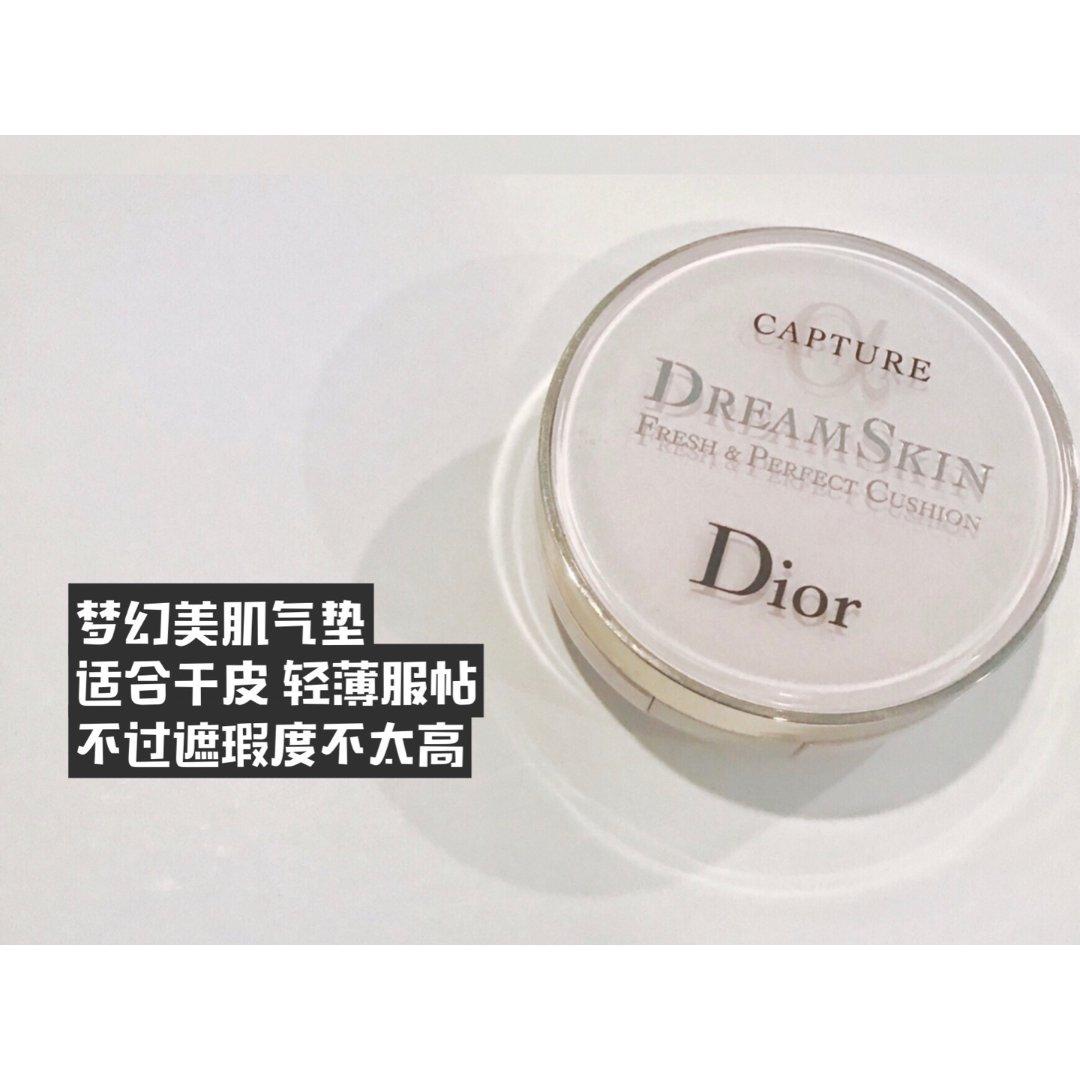 Dior梦幻美肌气垫
