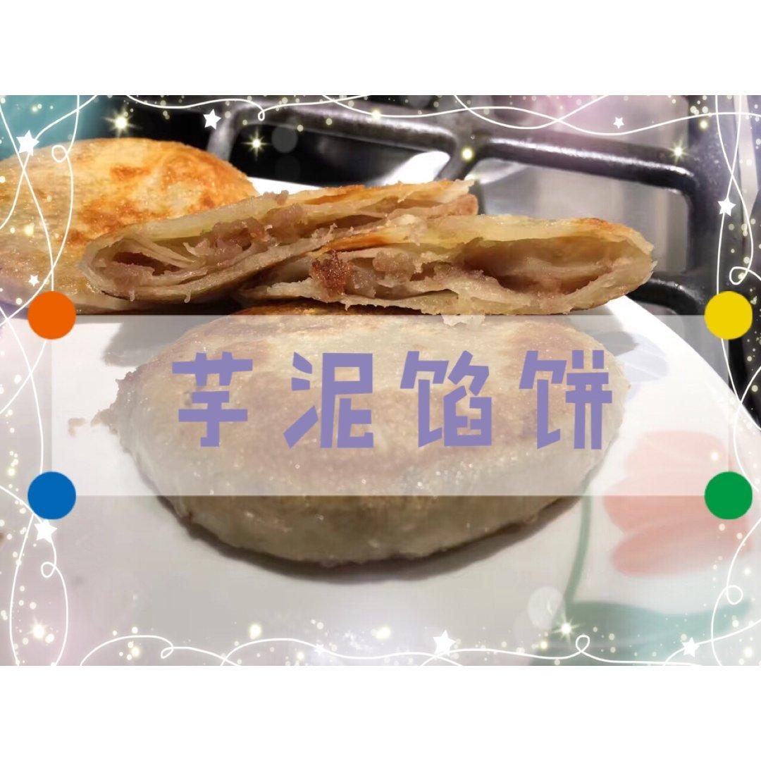 【黑五5-5】芋泥馅饼