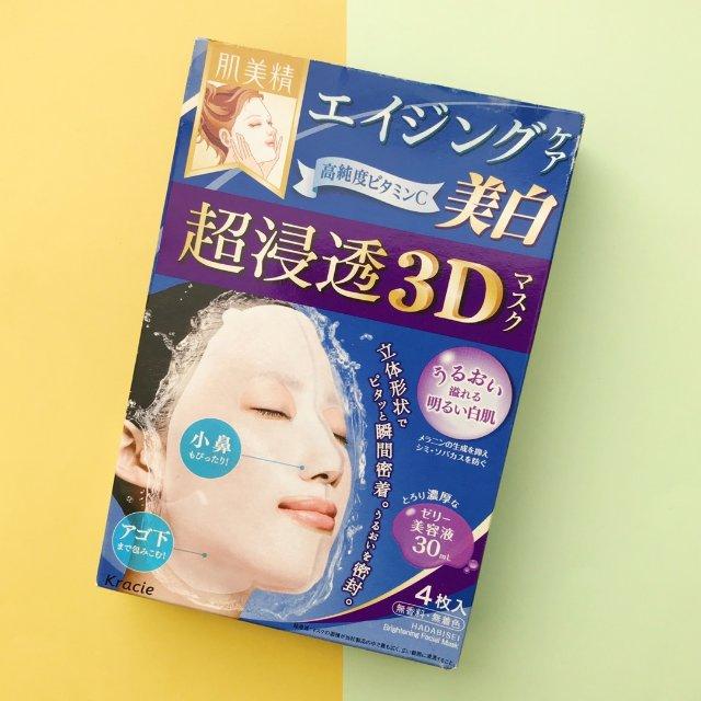 饼·记面膜|肌美精3D面膜