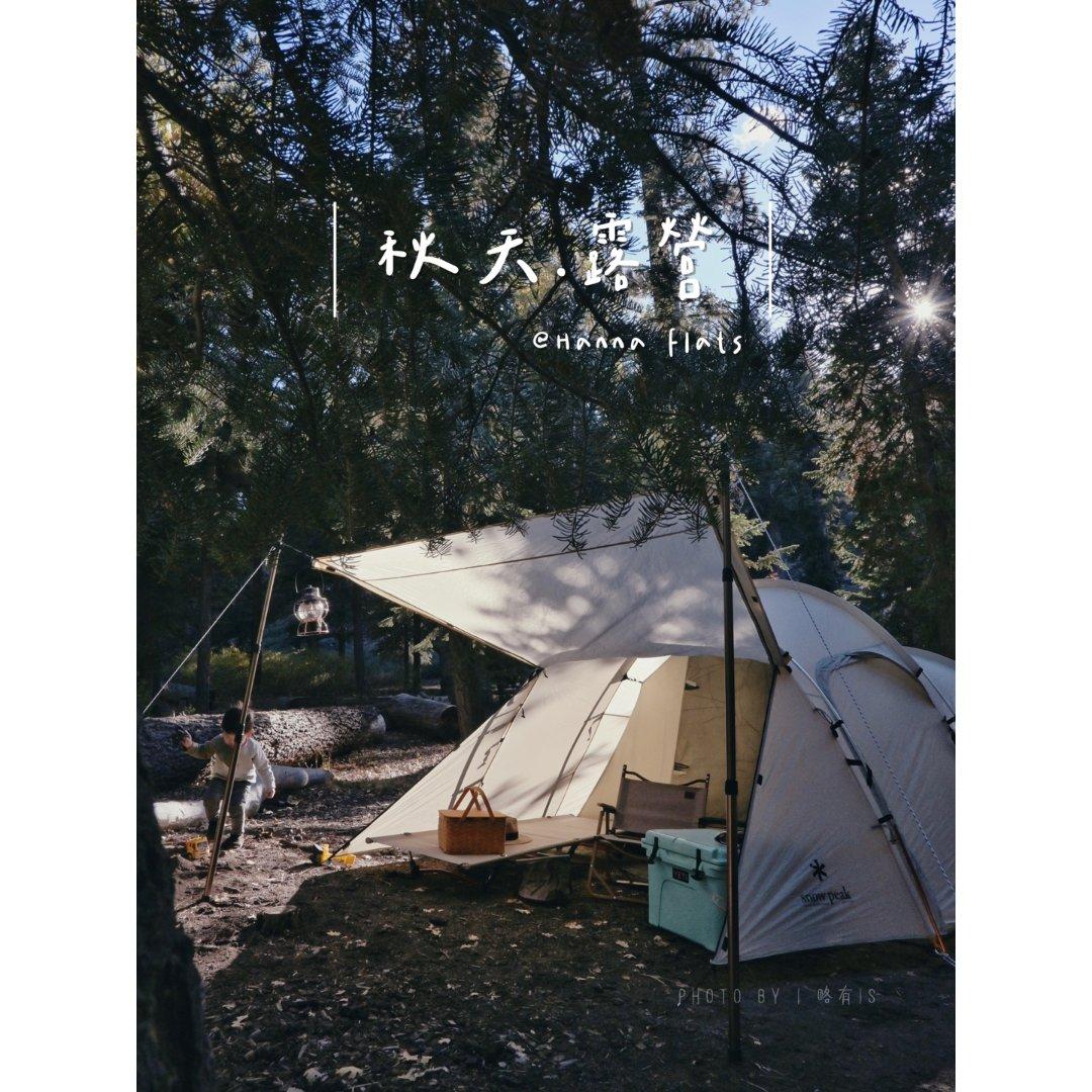 秋天的露营,一定记得注意保暖...