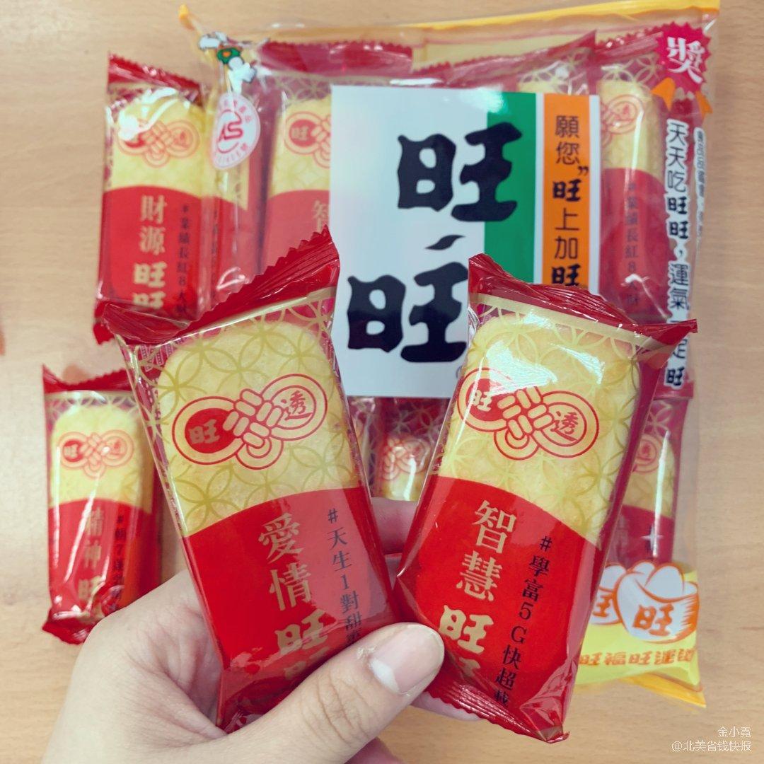 旺旺仙贝 从小吃到大的零食