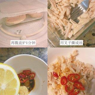 【周三食谱】微波炉懒人低脂柠檬酸辣鸡丝🍋...