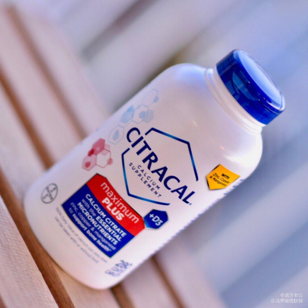 拔草灭雷:著名的Citrical钙片