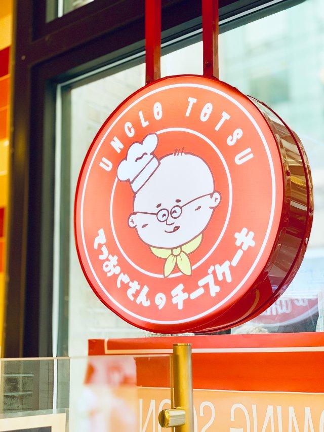 入口即化的日式轻乳酪蛋糕🍰Uncl...