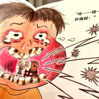 我是如何让孩子不哭不闹、乖乖刷牙看牙医❓...