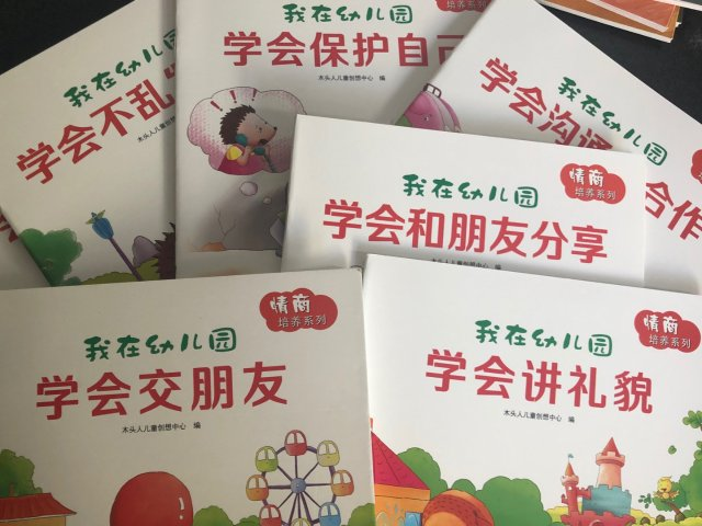 童书推荐——幼儿园系列