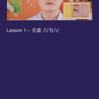 【学习App安利】AI纠音让发音更加美式...