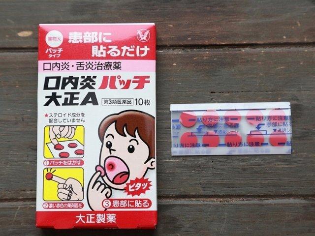 日本好物|口腔潰瘍貼