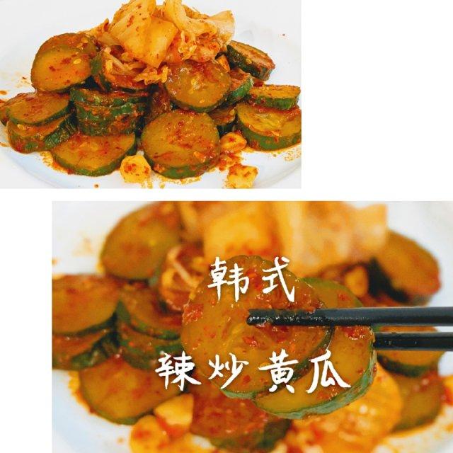 #超级下饭快手菜| 韩式辣炒黄瓜加...