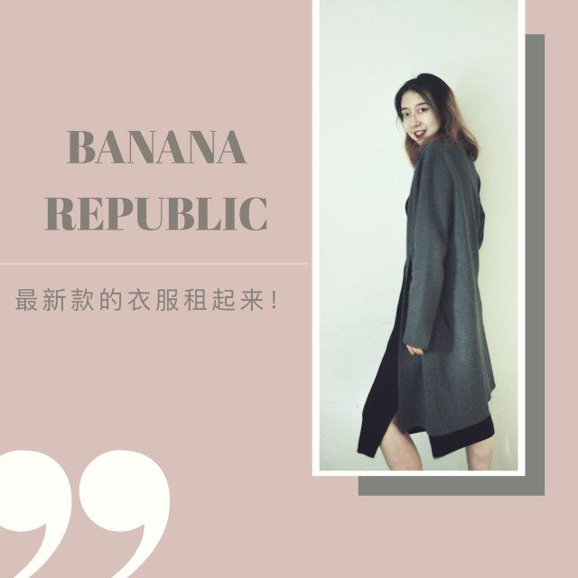 ❤️新潮流❤️衣服也可以进行月租啦...