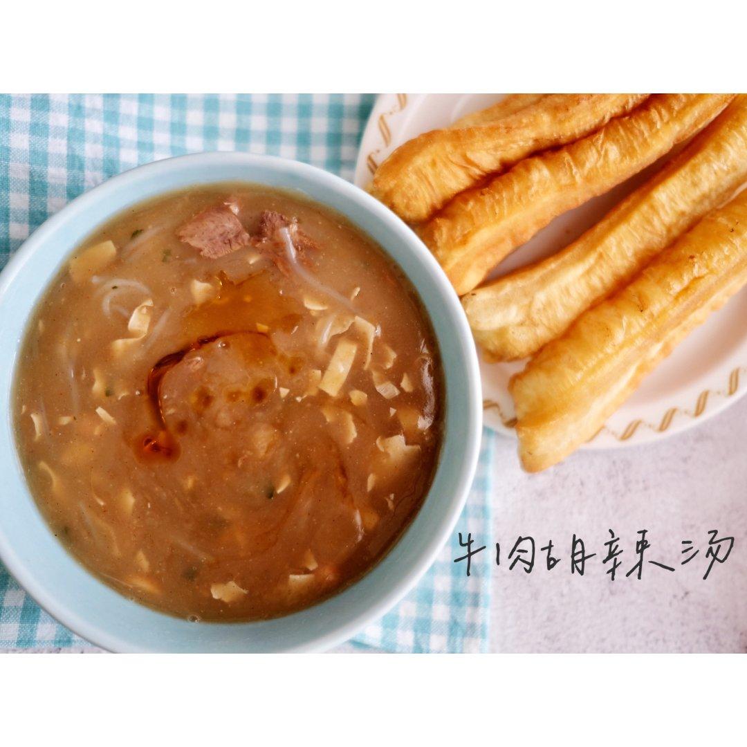 最幸福的早餐|油条+胡辣汤...