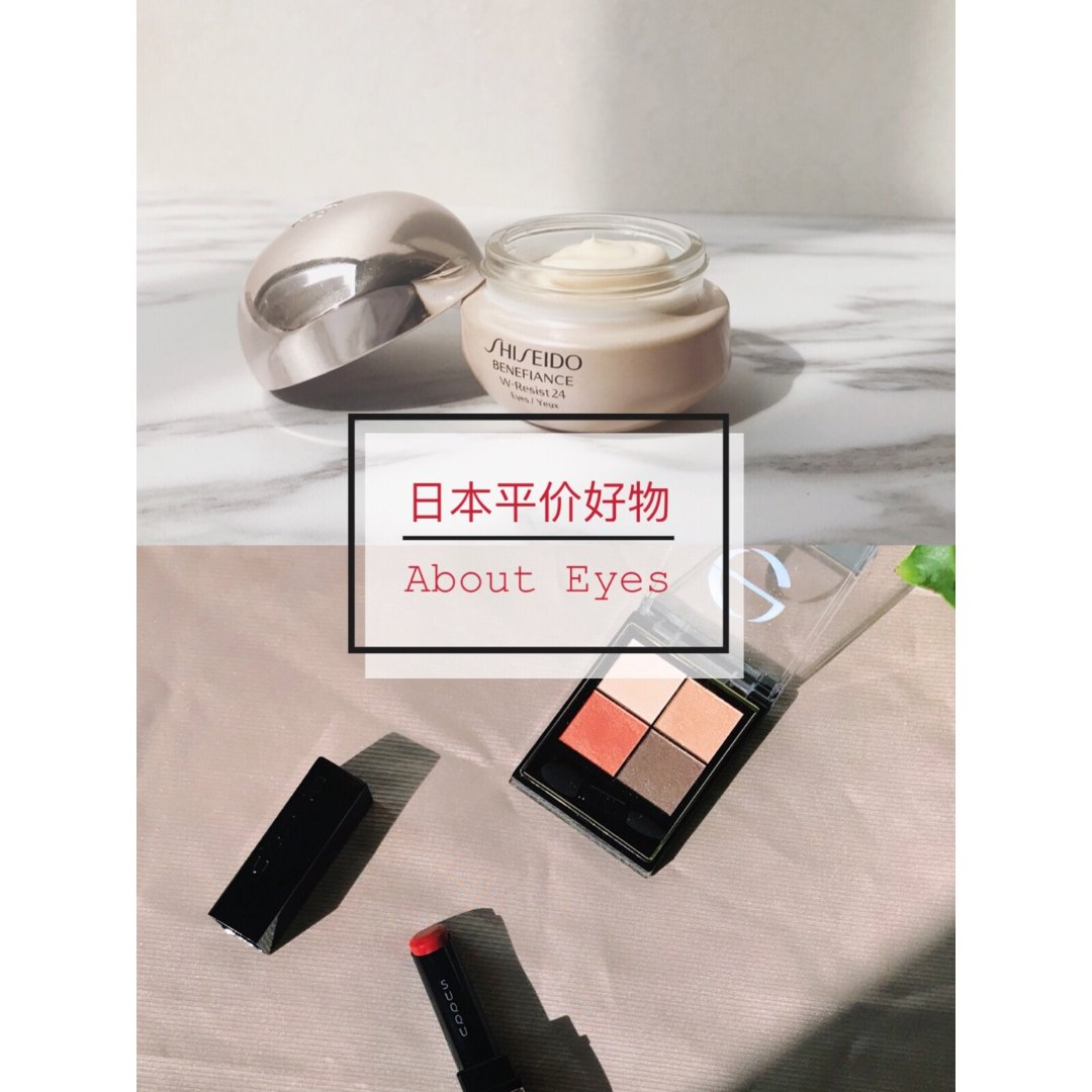 推荐3件在日本购入的眼部护肤&彩妆平价好...