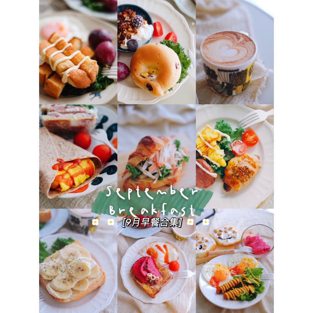 泥泥的食物 / 9月早餐合集