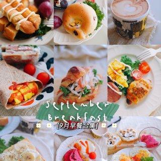 泥泥的食物 / 9月早餐合集...